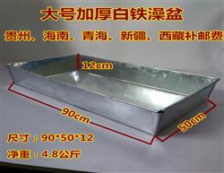 津羽王  白铁澡盆