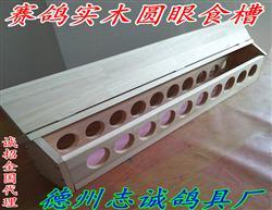 信��松木食盒/食槽/料槽