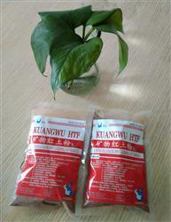 促销康惠达矿物大蒜红土粉清热解毒消炎消肿5袋包邮