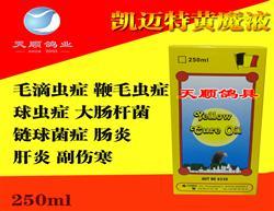 凯迈特黄魔液(油性)Yellow Cure Oil