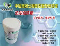 超浓缩肝精粉散剂(公棚特供)