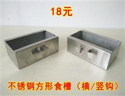 不锈钢方形挂槽(包邮)