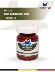 福西卡/饲鸟病治疗剂。锭剂(单眼伤风)(fu Sika 原�b�M口)