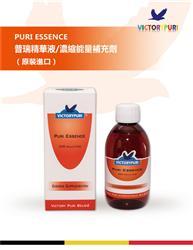 普瑞精华液/浓缩能力补充剂(Puri Essence 原�b�M口)
