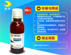 氨基酸恢复液  快速恢复体能  防治紫胸黑胸
