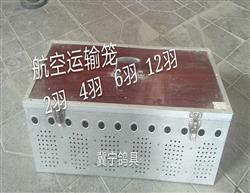 铝板式航空运输笼(两羽装,带食槽、水槽)