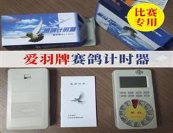 赛鸽手打鸽钟/鸽子比赛专用计时器/爱羽牌BAY2012鸽钟/信鸽比赛鸽钟