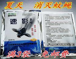灭蝇药速影2号特效苍蝇药蚊子药新品灭苍蝇