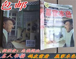 信鸽书籍/赢家本色【赢家必读】