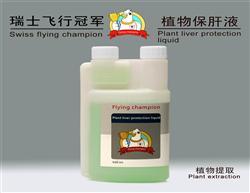 植物保肝液