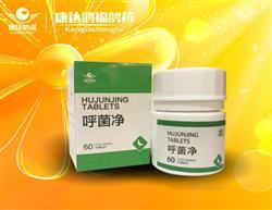 呼菌净-片剂  治疗呼吸道疾病 比赛催速