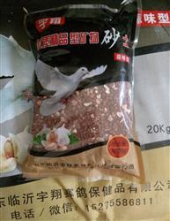 精品优质矿物沙土内含多种中草药蒜味型拍两件包邮物流看说明