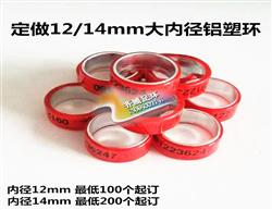 12/14mm大内经铝塑环 元宝鸽鸟类家禽类脚环足环