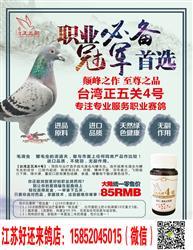 台湾正五关4号-毛滴虫