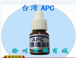 神奇眼药水单眼伤风特效药(APC)