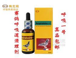 德国梅克姆鸽药【呼吸一号】 呼吸道清理剂 30ml/瓶