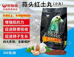 欧耐德鸽药【蒜头红土丸】鸟类保健品 (小颗粒)500克/袋