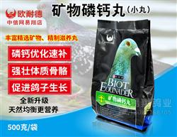 欧耐德鸽药【矿物磷钙丸】育雏赛鸽用品 小颗粒 500克/袋