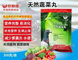 欧耐德鸽药【天然蔬菜丸】赛鸽高品质的天然食物保健品 300克/袋