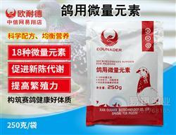 欧耐德鸽药【微量元素】促新陈代谢骨骼发育,提高繁殖力 250克/袋