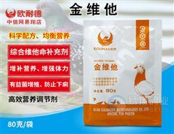 欧耐德鸽药【金维他】提高抗病力所需的维生素和氨基酸 80克/袋