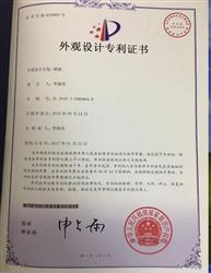 栖架专利证书