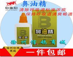 鼻油精 清除上呼吸道一切粘液、浓痰,确保