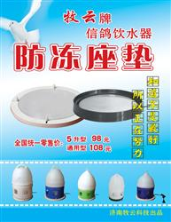 饮水器防冻座垫5升型/10升型(加热.保温)