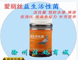 包�]�埯��z益生活性菌60粒