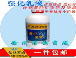 西安凯鸽【强化乳液】250ml、增强育种机能与活力