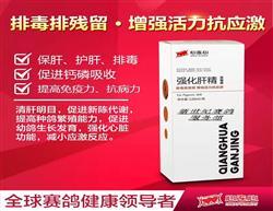 【包邮】强化肝精-浓缩液--�z排毒排残留,增强活力抗应激�{