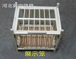 折叠展示笼(拍卖笼)