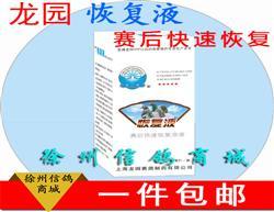上海龙园恢复液-赛后快速恢复溶液