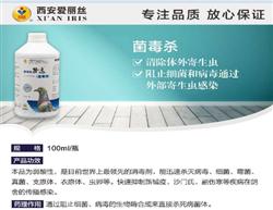 爱丽丝菌毒杀450ml水剂消毒剂