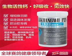 心连心生物多肽钙磷矿物粉