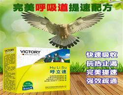 汉诺威【 呼立速】赛鸽信鸽用品药品呼吸道药比赛专用完美呼吸道提速配方 比赛专用呼吸道清理剂