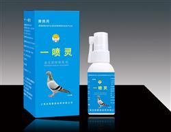 龙园.一喷灵-治疗毛滴虫及大肠杆菌、沙门