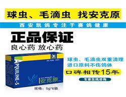 凯鸽-安克原/防治球虫、毛滴虫感染双效合