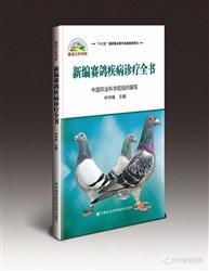 【新编赛鸽疾病诊疗全书】仲学峰2017新作。全彩图版。