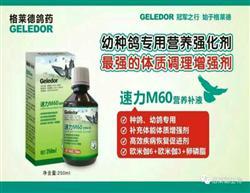 速力M60营养补液欧米伽-6、欧米伽-3、VB12、布他磷、13种中链氨基酸、类胡萝卜素、卵磷脂、牛