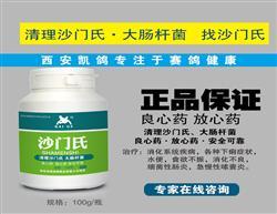 (包邮)沙门氏100克 清理沙门氏 大肠杆菌 安全可靠