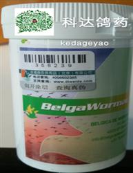 迪威德鸽药 高效虫灭灵(Belgawor