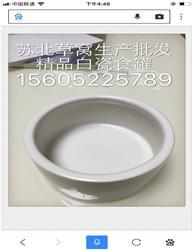 精品白瓷食罐