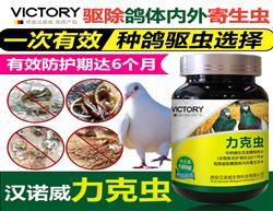 【力克虫】驱除体内寄生虫包括:包括体内蛔虫、节虫、