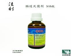 法利【肠道灭菌剂cck】小50ml