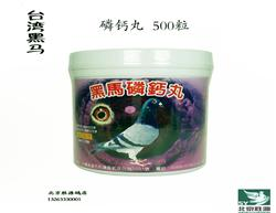 黑马磷钙丸