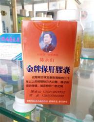 陈永山金牌保肝胶囊