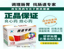 【凯鸽肠道专家】调整肠胃/抑毒杀菌/清瘟解毒/肠道鸽药