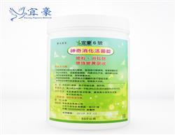 宜豪6号-神奇消化活菌粉-80