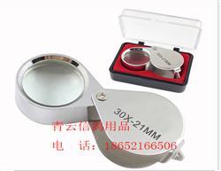 鸽眼镜30X21高倍金属折叠 便携手持式珠宝鉴定放大镜